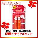 【限定セット品】コーセー ASTABLANC(アスタブラン)1週間トライアルキット(化粧水 乳液 美白マスク1枚のセット)