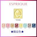 【限定カラー】 コーセー ESPRIQUE (エスプリーク)セレクト アイカラー YE500