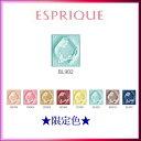 【限定カラー】 コーセー ESPRIQUE (エスプリーク)セレクト アイカラー BL902