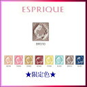 【限定カラー】 コーセー ESPRIQUE (エスプリーク)セレクト アイカラー BR310
