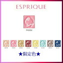 【限定カラー】 コーセー ESPRIQUE (エスプリーク)セレクト アイカラー PK804