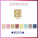 【限定カラー】 コーセー ESPRIQUE (エスプリーク)セレクト アイカラー GD003
