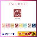 【限定カラー】 コーセー ESPRIQUE (エスプリーク)セレクト アイカラー  RD400