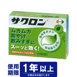 【第2類医薬品】サクロン(32包)