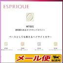 【5個までネコポス可】コーセー ESPRIQUE (エスプリーク)セレクト アイカラー WT001