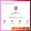 【5個までネコポス可】コーセー ESPRIQUE (エスプリーク)セレクト アイカラー BR303