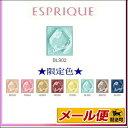 【5個までネコポス可】【限定カラー】 コーセー ESPRIQUE (エスプリーク)セレクト アイカラー BL902