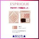 【8/21発売・限定品】コーセー ESPRIQUE (エスプ...