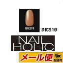 【5個までネコポス可】◆8/21新発売◆ コーセー ネイルホリック(NAILHOLIC) BR319 5mL