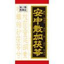 【クラシエ】 「クラシエ」漢方 安中散加茯苓エキス錠 180...