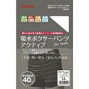 【帝人フロンティア】 吸水ボクサーパンツ アクティブ ブラック LLサイズ 1枚入 【衛生用品】