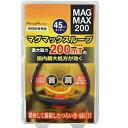 【マグマックス】 マグマックスループ200 45cm ネイビー (管理医療機器) 【医療用品】