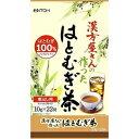 ショッピング麦茶 【井藤漢方製薬】 漢方屋さんの作ったはとむぎ茶 10g×22袋入 【健康食品】