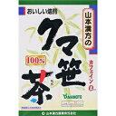【山本漢方】 クマ笹茶100% 5g×20包 【健康食品】