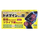 【興和】 トメダインコーワ錠 18錠 【第(2)類医薬品】
