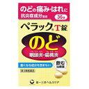 【第一三共】 ペラックT錠 36錠 【第3類医薬品】