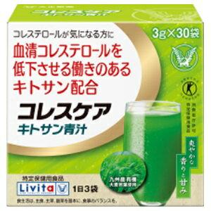 【大正製薬】 リビタ(Livita) コレスケア キトサン青汁 3g×30袋 (特定保健用食品) 【健康食品】
