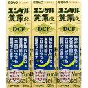 【佐藤製薬】 ユンケル黄帝液DCF 30mL×3本パック 【第2類医薬品】