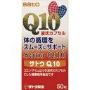 【佐藤製薬】 サトウQ10 50粒 【健康食品】