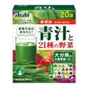 【アサヒ】 青汁と21種の野菜 3.3g×20袋入 【健康食品】