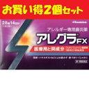 久光製薬 アレグラFX 28錠x2個セット「第2類医薬品」