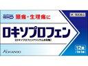 (医薬品画像)ロキソプロフェン錠「クニヒロ」