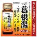 【日野薬品工業】 AFB) 葛根湯内服液 30ml×3本 【第2類医薬品】
