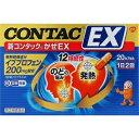 【グラクソ・スミスクライン】 新コンタック かぜEX 20カプセル 【第(2)類医薬品】