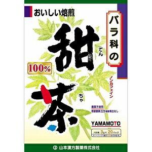 山本漢方甜茶100%3gX20包健康食品
