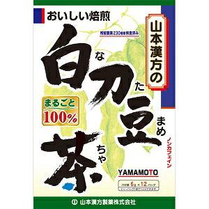 山本漢方白刀豆茶100%6g×12包健康食品