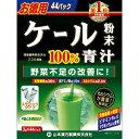 【山本漢方】 ケール粉末100% スティックタイプ 3g×44包 【健康食品】