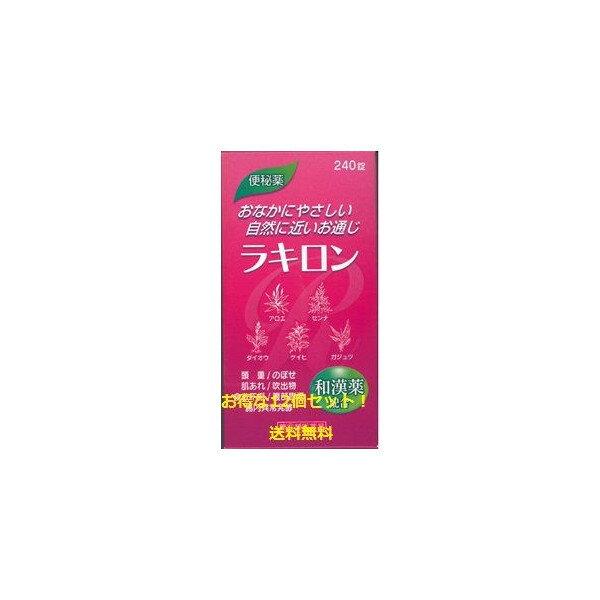 「福地製薬」 ラキロン 240錠x12個セット 「第(2)類医薬品」