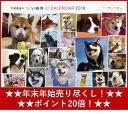 � ワン� ホー 平成最後のいぬ年卓上カレン� ー2018 中型・大型犬