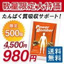 【筋肉不足で悩むあなたへ・・たんぱく質吸収をサポート!筋肉作りを応援!】PowerBomber(筋肉...