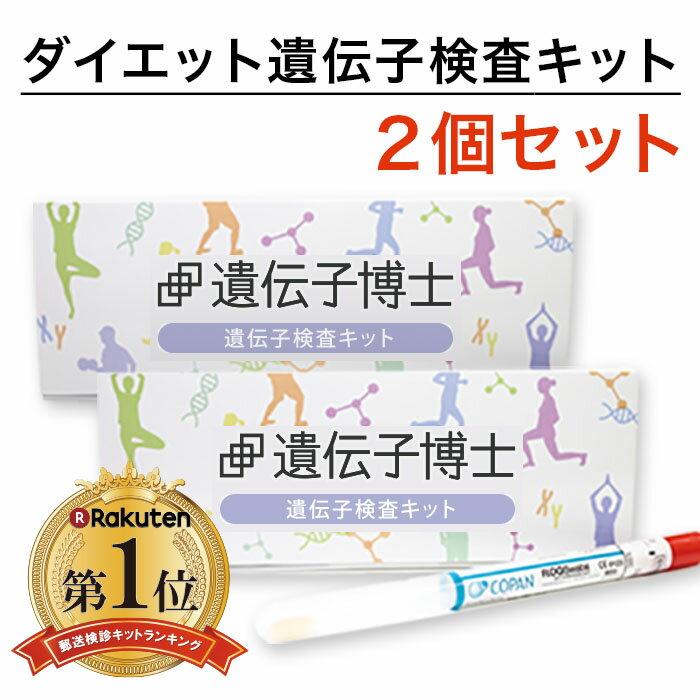 【お得な2個セット】ダイエット遺伝子検査キット『...の商品画像