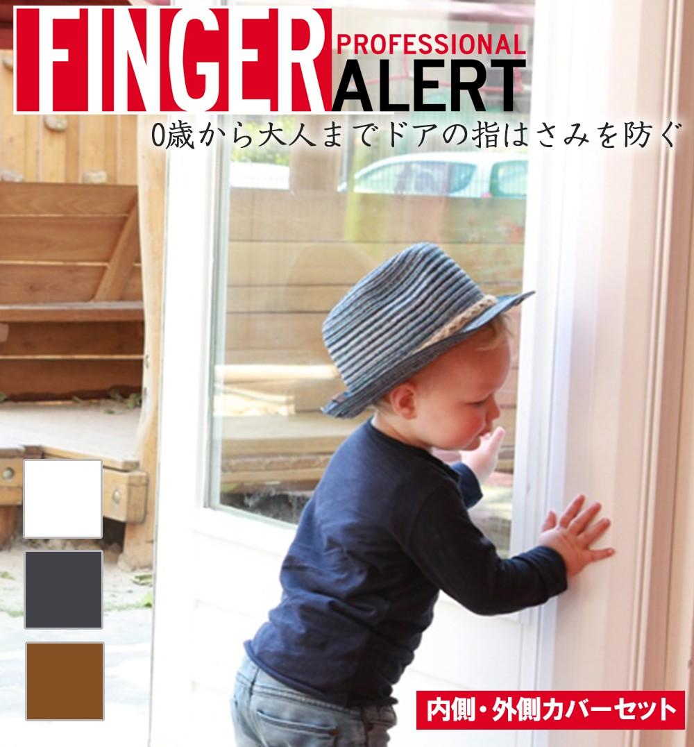 日本総代理店フィンガーアラートプロ内・外側カバーセット指はさみ防止指詰め防止ドア挟み防止ストッパース