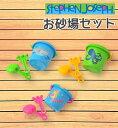 【ステファンジョセフ】ビーチトート・お砂場セット トートバッグ スコップ 砂場 海 プール キッズ 子ども 子供 お子様 砂溜まらない 子供向け キッズ用 キャラクター マスコット