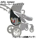 【Jolly Jumper】 ストローラーサドルバッグ お出かけ 収納 バッグ キッズ 子ども 子供 お子様 ベビーカー 赤ちゃん 荷物