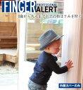 【日本総代理店】フィンガーアラートプロ 外側カバーのみ 指は...