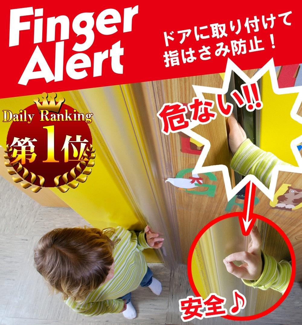 正規代理店FingerAlert/1800mmフィンガーアラート指挟み防止指はさみ防止指詰め防止ドア