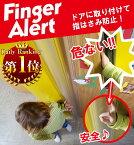 【正規代理店】Finger Alert/1500mm フィンガーアラート 指はさみ防止 指詰め防止 ドア挟み防止 事故防止 安全 セーフティ 取り付け簡単 自宅 施設 保育園 幼児園 ベビー保護用品 キッズ 赤ちゃん 子供 こども お子さま