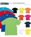 【130cm(Jr.M)-5Lサイズ】3.5oz ライトドライTシャツ(LIFEMAX/ライフマックス)12カラー【半袖・生地薄手・UVカット・ハニカムメッシ..