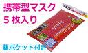 【キッズ・女性用】プレミアム高性能マスク 5枚入りパック携帯...