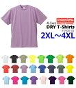 【2XL〜4XLサイズ】【ページ1】United Athle(ユナイテッドアスレ)4.1オンス ドライ Tシャツ 【5900-01】(2XL・3XL・4XL)ビッグ・大..