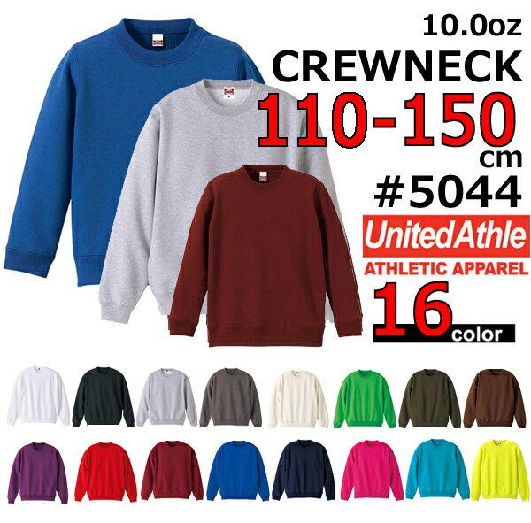 【110・130・150サイズ】UNITED ATHLE(ユナイテッドアスレ) 10oz. クルーネックスウェット(パイル) 5044-02・トレーナー ・裏パイル・無地・ウォームビズ・キッズ・ジュニア・レディースSALE!!!UnitedAthle【5044-01】【1209】