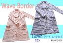 【フリースルームウェア WAVE BORDER】ガウン/ボーダー・【W15-0030/0031】【603】【DUAL STYLE(デュアルスタイル)】