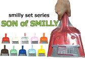 【Mサイズ】DULTON(ダルトン)Son of smilly サンオブスマイリー 小さなちりとり&ほうきのセット【100-168】スマイル(取寄せ)【830】