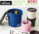 【1リットルミニサイズ】CARRIE(キャリー) プラスティック マルチバケツ(はめ込み密封フタ付き)/小物入れ・キャンディBOX・【605】