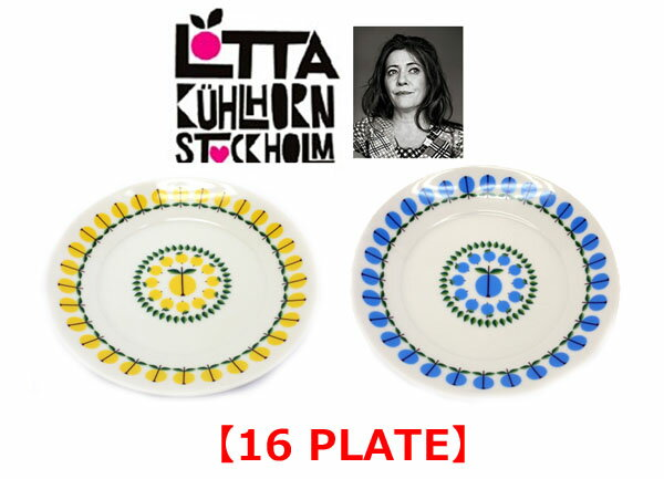 【Lotta Kuhlhorn】ロッタ・キュールホルン 16プレート/イエロー ブルー 北欧 洋食器 テーブルウェア 食器 小鉢 キッチン【916】