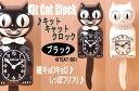 【Kit Cat Clock キットキャットクロック・ブラック】【送料無料(沖縄除く)】壁掛け時計・インテリア・猫・ネコ